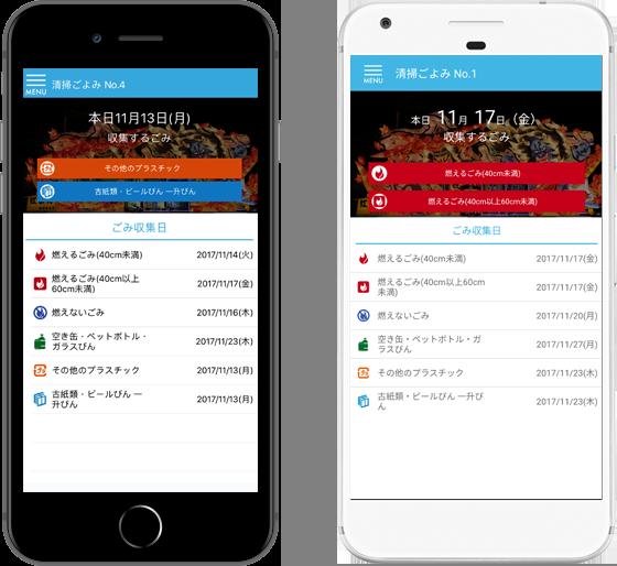青森市(青森地区)ごみ収集アプリスクリーンショット