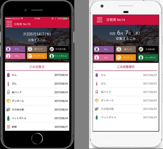 弘前市ごみ収集アプリスクリーンショット