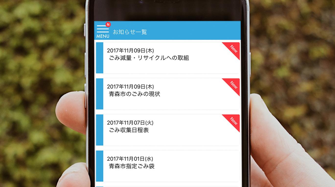 お知らせ画面イメージ