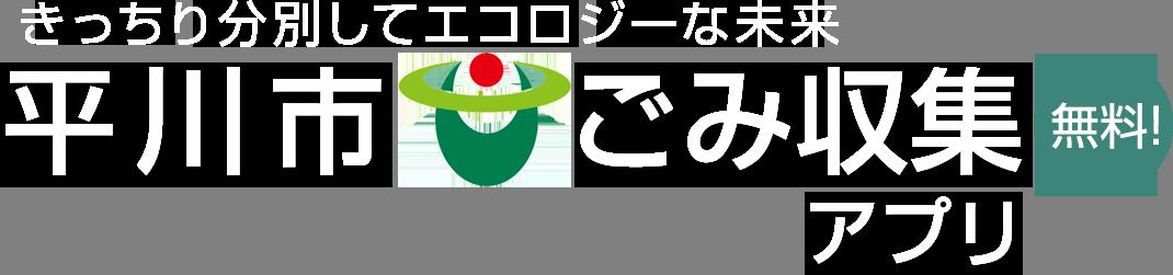 平川市ごみ収集アプリ