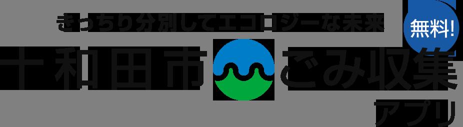 十和田市ごみ収集アプリ